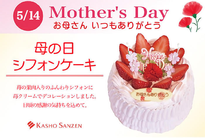 母の日シフォン.jpg