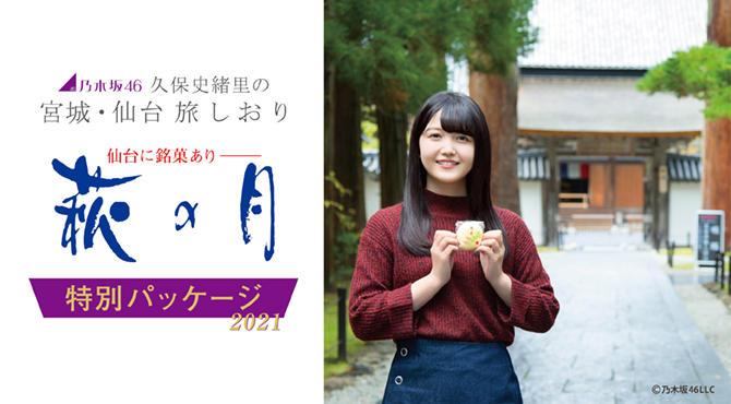 bnr_shiori2021.jpg