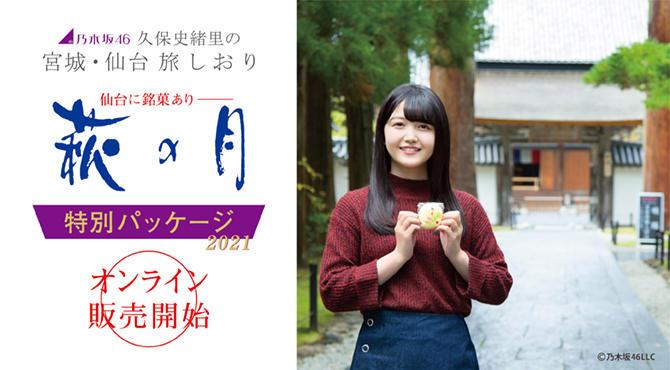 bnr_shiori2021_2.jpg